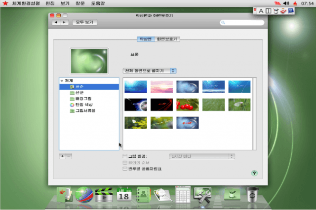 north korea upgrades to copycat mac os x red star  redstar background