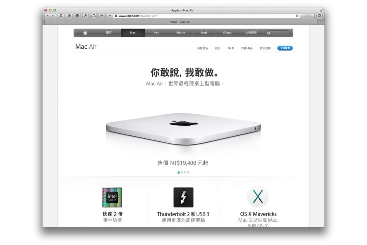 chinese site sports a page for fake super thin mac air desktop apple