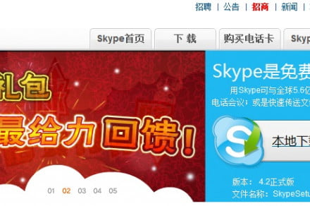 China Skype