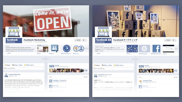 facebook global brand page
