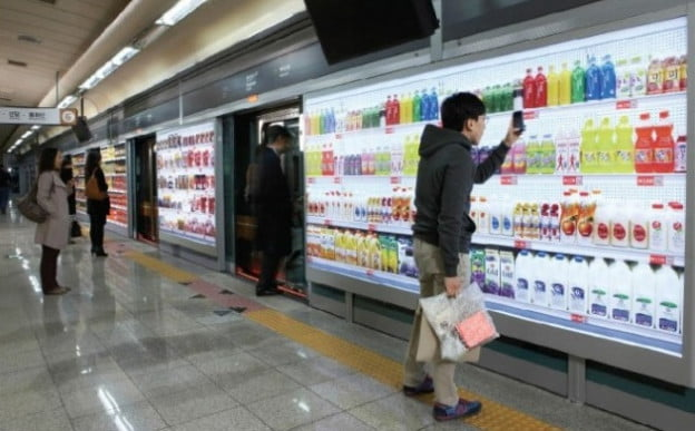 home-plus-virtual-subway-supermarket-stores