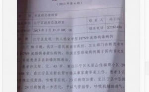 hospital document about bird flu in china