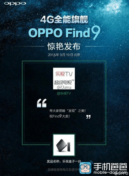 oppo-find-9-event