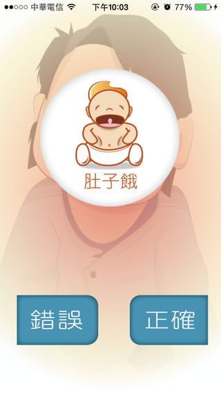 baby crying translation app screen  x