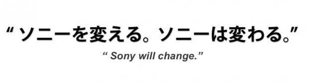 Sony Will Change