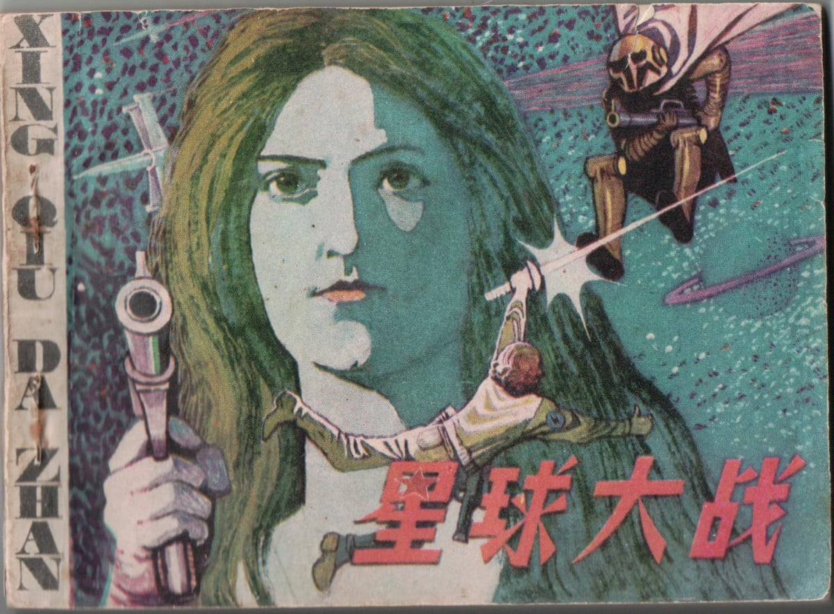 bootleg chinese comic based star wars fascinating strange