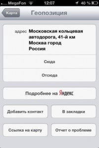 Yandex mapping data in iOS 6